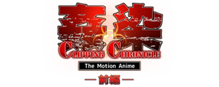 姦染CLIPPING CHRONICLE The Motion Anime 前編
